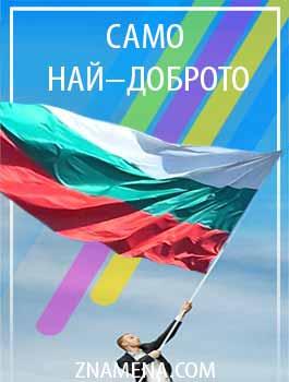 Българско знаме за всеки патриот!